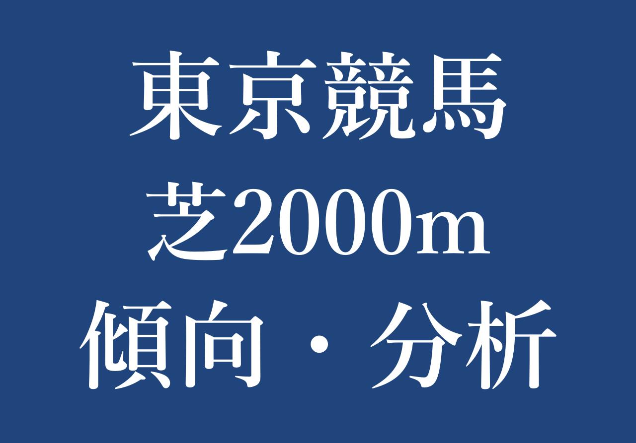 東京芝2000m傾向や特徴【血統・枠順・騎手・調教師・人気】重・不良分析など