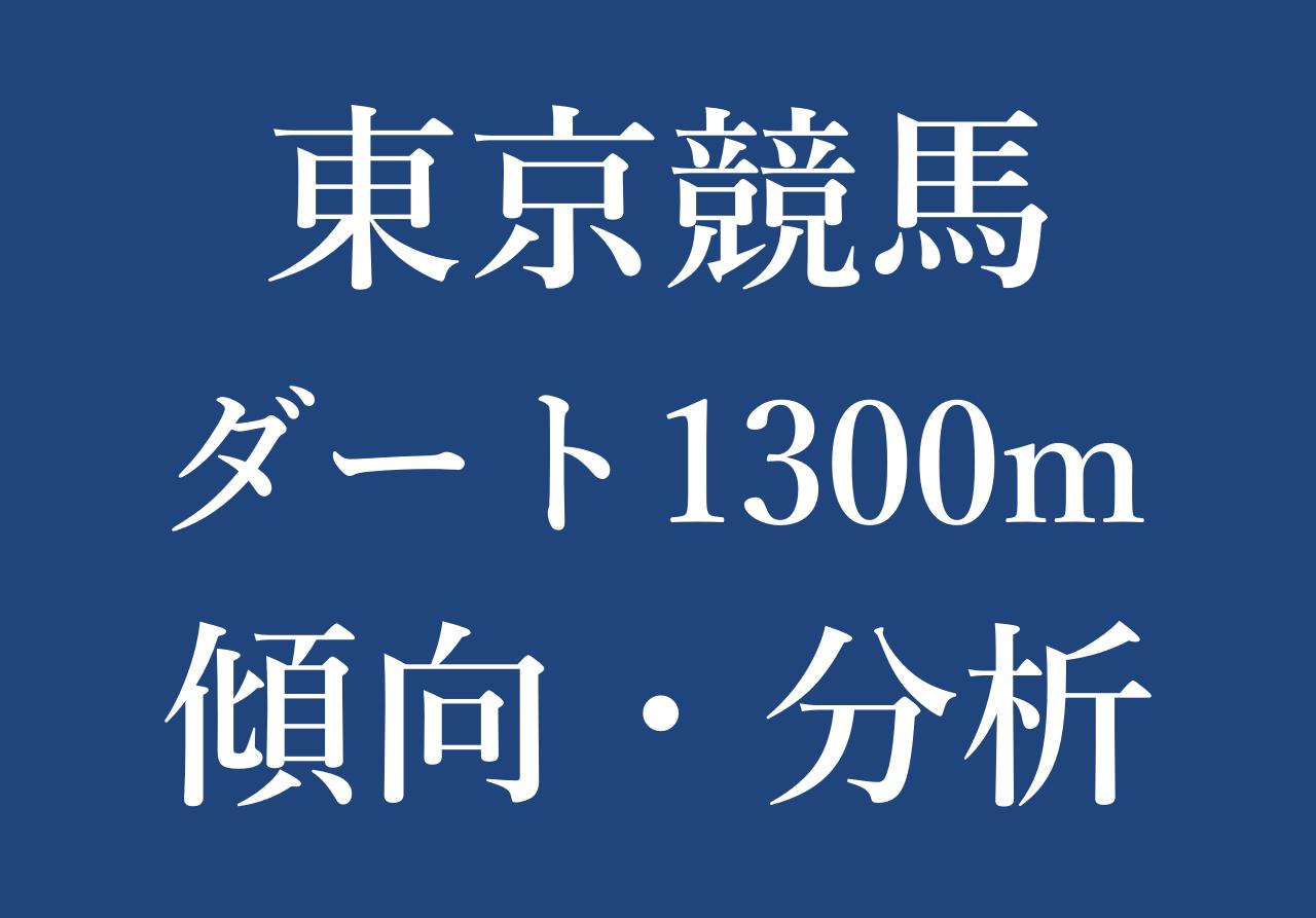 東京ダート1300m傾向や特徴【血統・枠順・騎手・調教師・人気】重・不良分析など