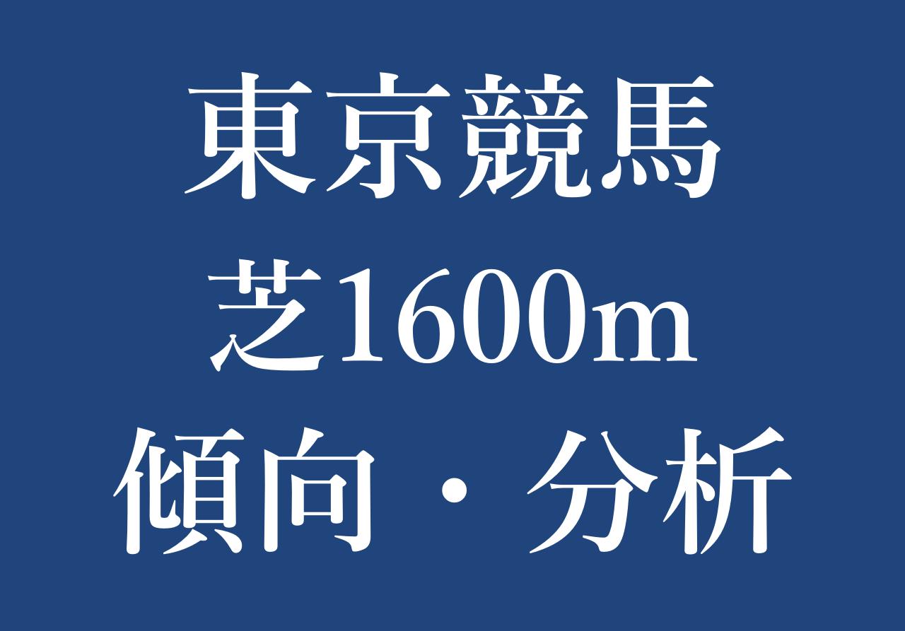 東京芝1600m傾向や特徴【血統・枠順・騎手・調教師・人気】重・不良分析など