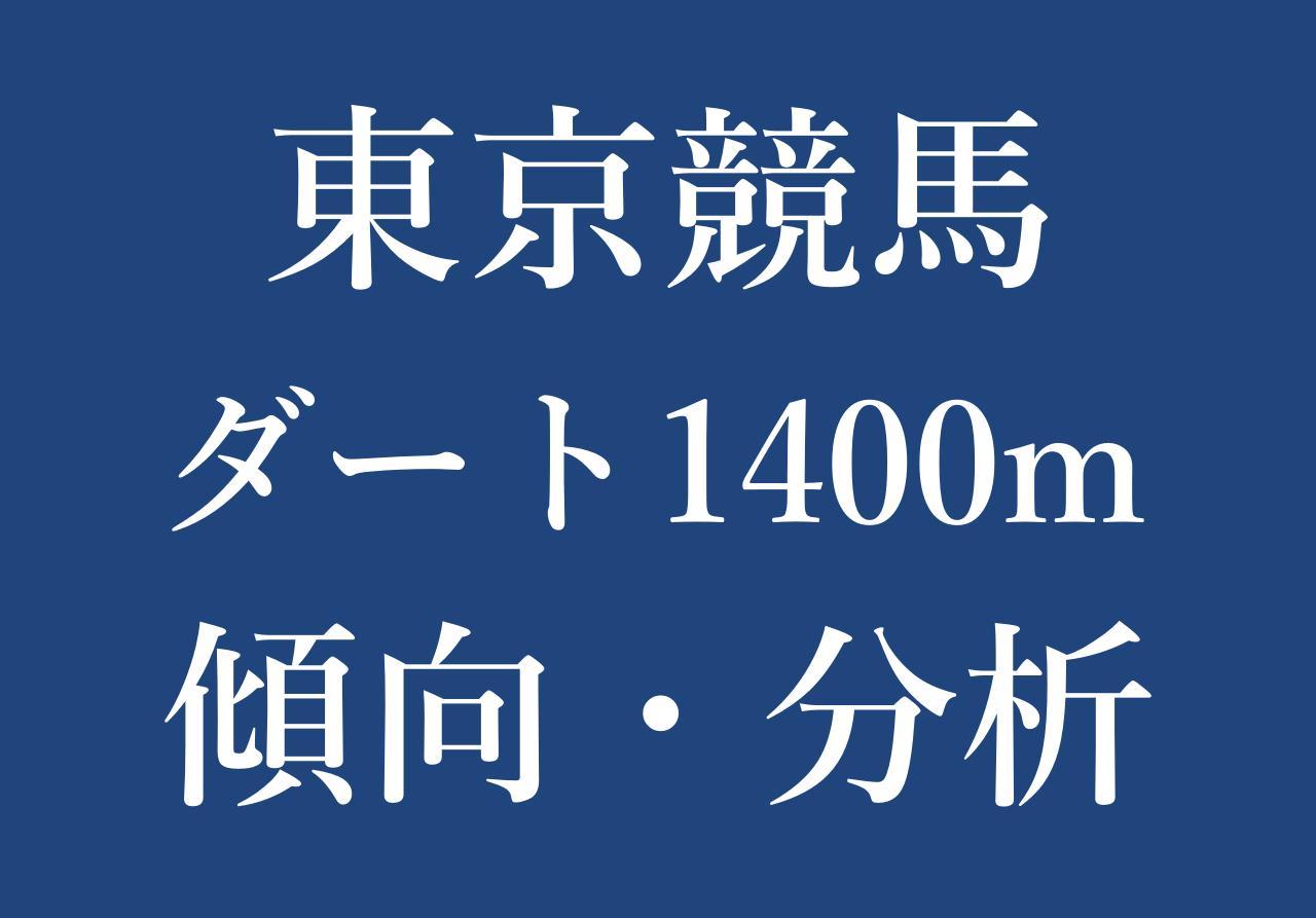 東京ダート1400m傾向や特徴【血統・枠順・騎手・調教師・人気】重・不良分析など