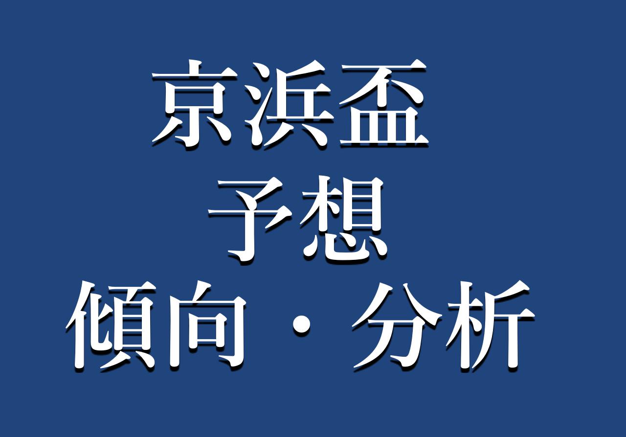 京浜盃予想2021・過去傾向分析・控えた競馬がハマる1頭を狙い撃つ!