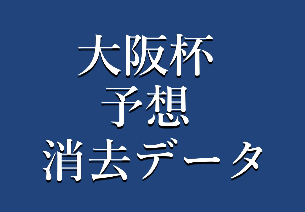大阪杯2021消去データ予想・コントレイルと穴人気のG1馬が該当