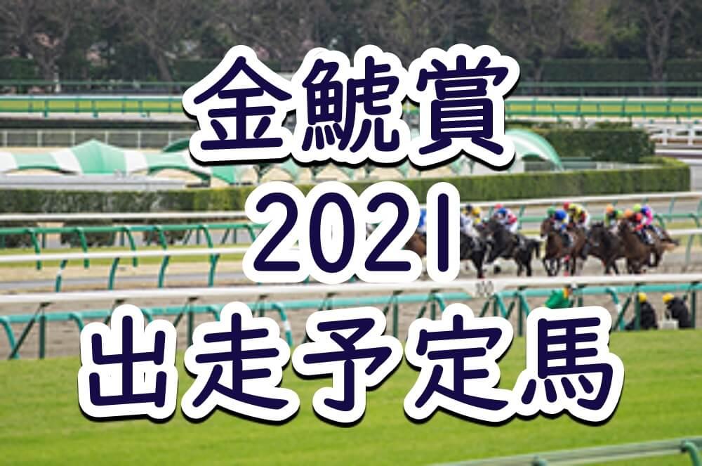 金鯱賞2021出走予定馬や注目馬考察