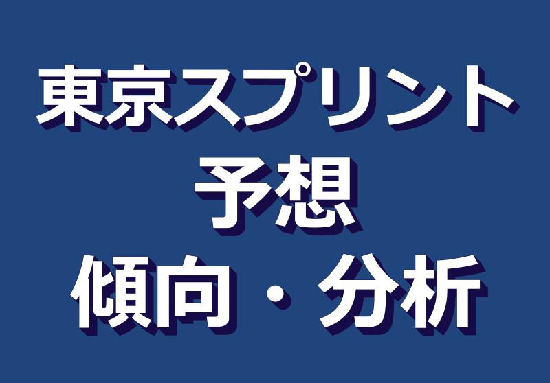 東京スプリント2021予想|過去傾向分析・逃げ先行馬が絶対的存在