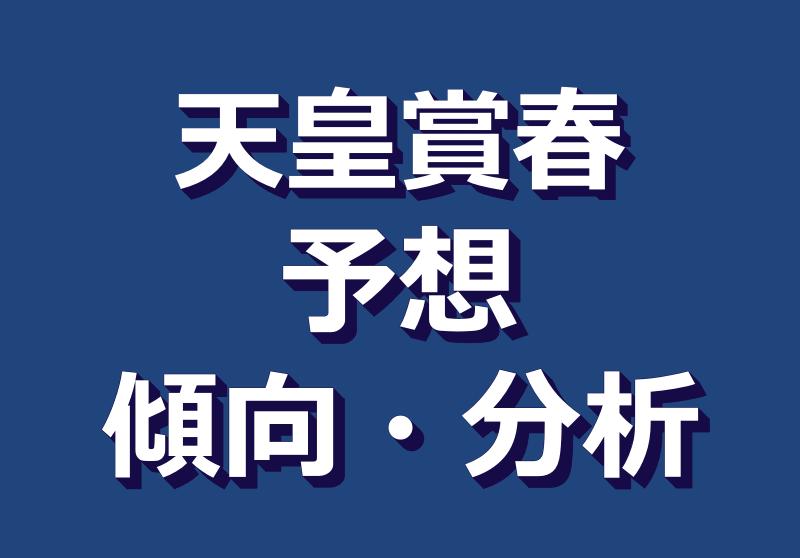 天皇賞春2021予想|過去傾向分析・前走G2組にサンデーサイレンスが好走のポイント