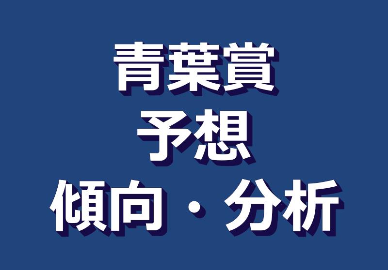 青葉賞2021予想|過去傾向分析・前走1勝クラスが狙い目