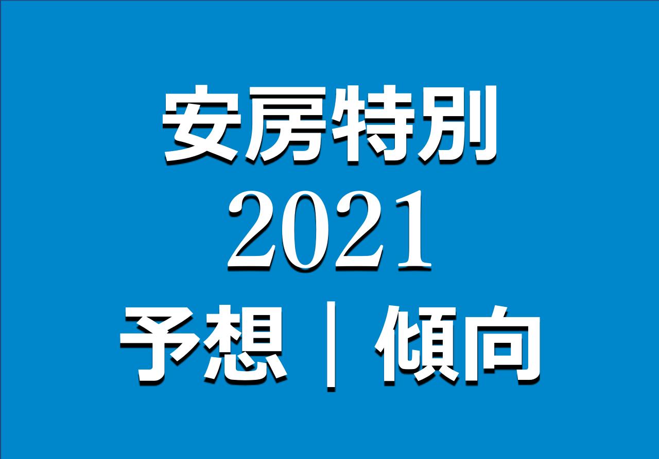 安房特別2021予想|過去傾向分析・距離適性やコース適性が活きる1頭が狙い目