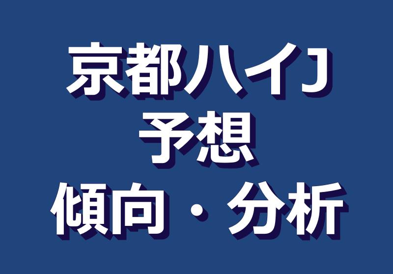 京都ハイジャンプ2021予想 過去傾向分析