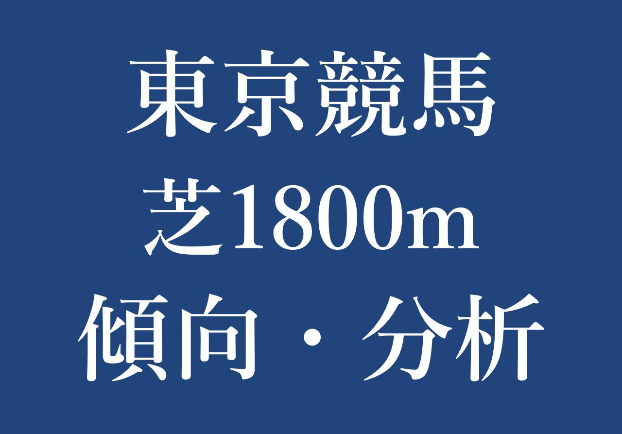 東京芝1800m傾向や特徴【血統・枠順・騎手・調教師・人気】稍重・重・不良分析なども