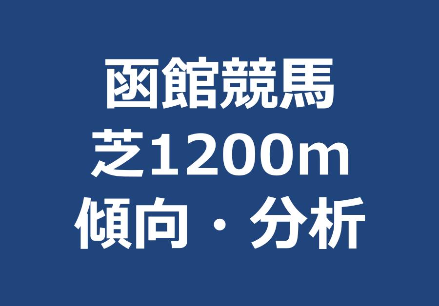 函館芝1200m傾向や特徴|血統や馬体重・枠順や人気の良~稍重・重・不良分析