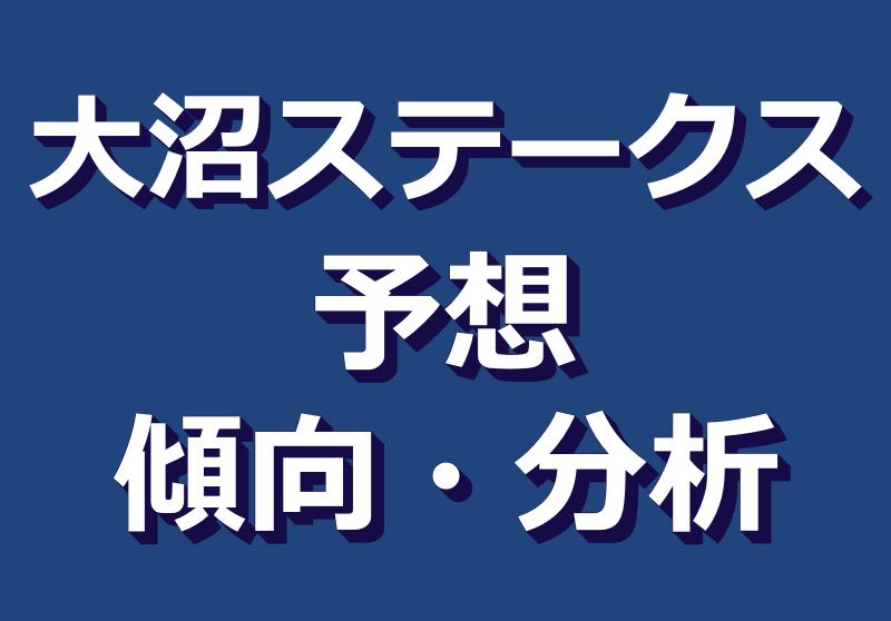 大沼ステークス2021予想 過去傾向分析