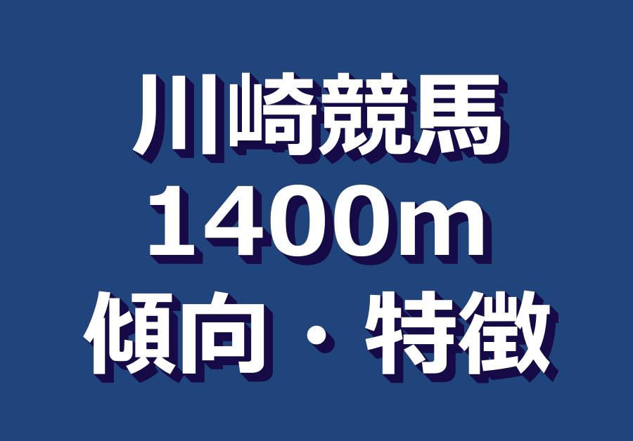 川崎1400m傾向や特徴|1枠2枠の逃げ先行馬が活躍出来るコース