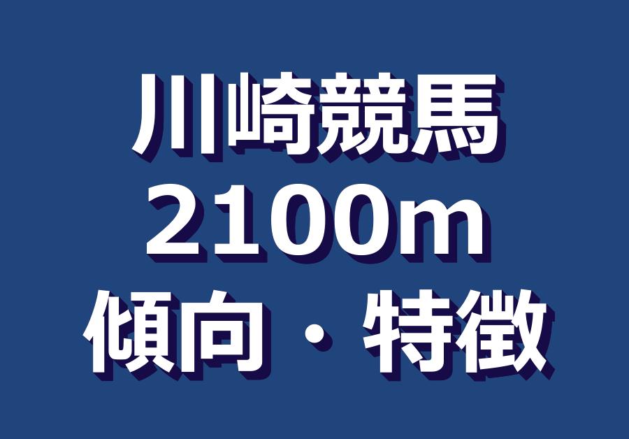 川崎2100m傾向や特徴|枠順・脚質・血統・騎手・調教師・単勝人気など