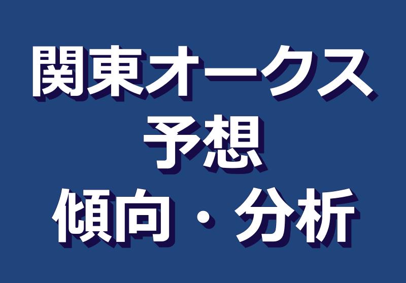関東オークス2021予想|過去傾向分析・前走人気薄から巻き返し可能な1戦