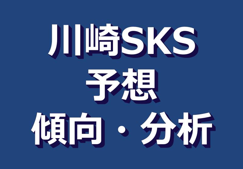 川崎スパーキングスプリント2021予想 過去傾向分析