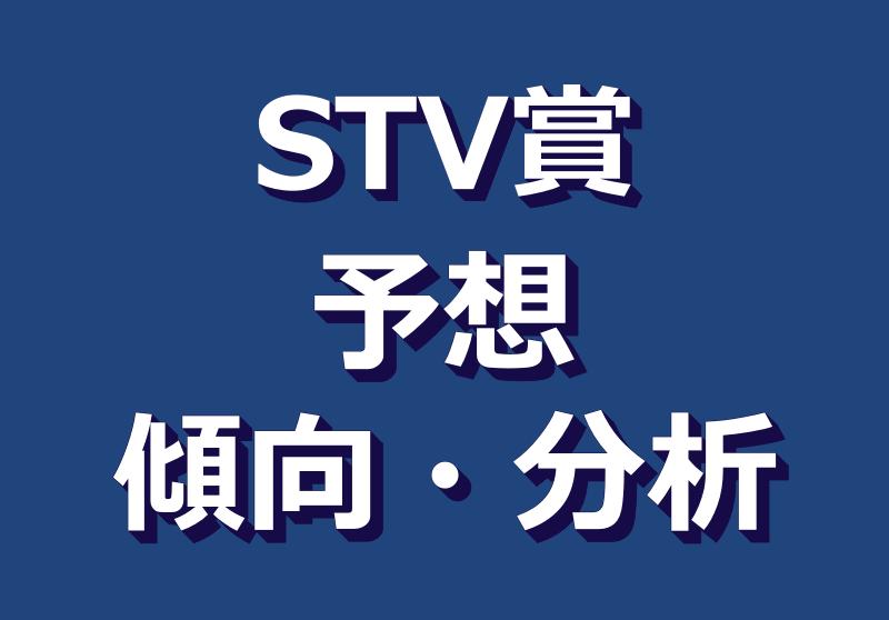 STV賞2021予想|過去傾向分析