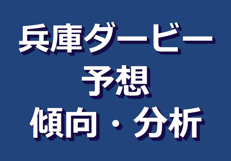 兵庫ダービー(園田)2021予想|過去傾向分析・4角1番手通過が9勝!狙いは逃げとマクリ