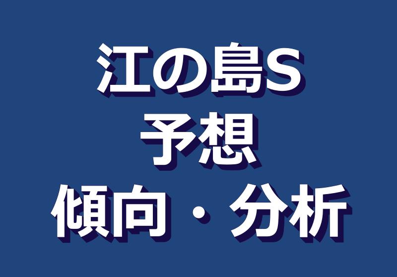 江の島ステークス2021予想 過去傾向分析