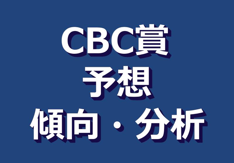CBC賞2021予想|過去傾向分析