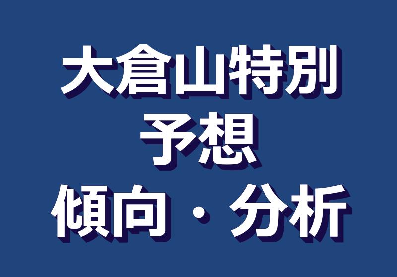 大倉山特別2021予想|過去傾向分析