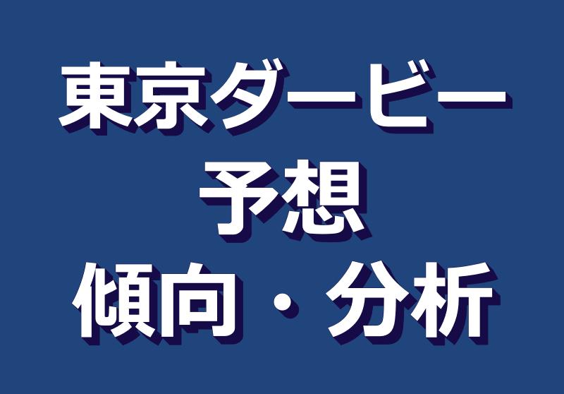 東京ダービー(大井)2021予想|過去傾向分析・7枠に先行馬が好走の条件