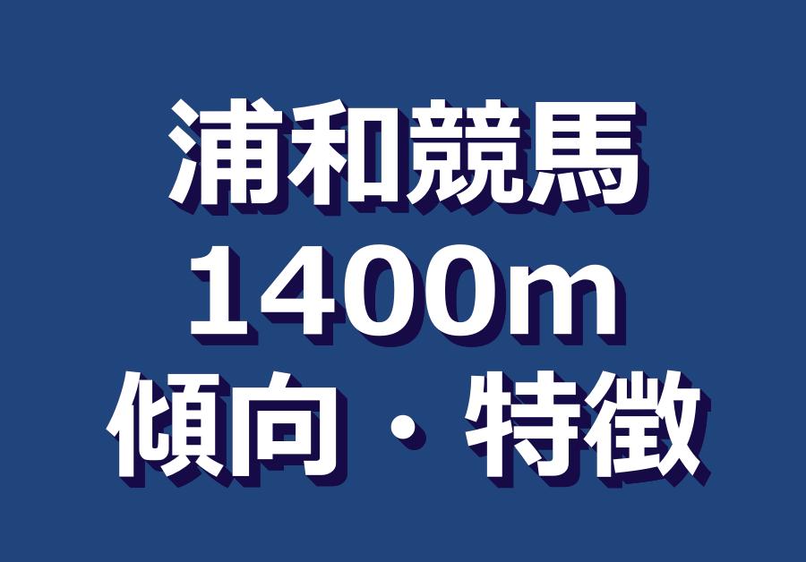 浦和ダート1400m傾向や特徴 逃げ先行馬圧勝!好走のポイントは4角6番手以内