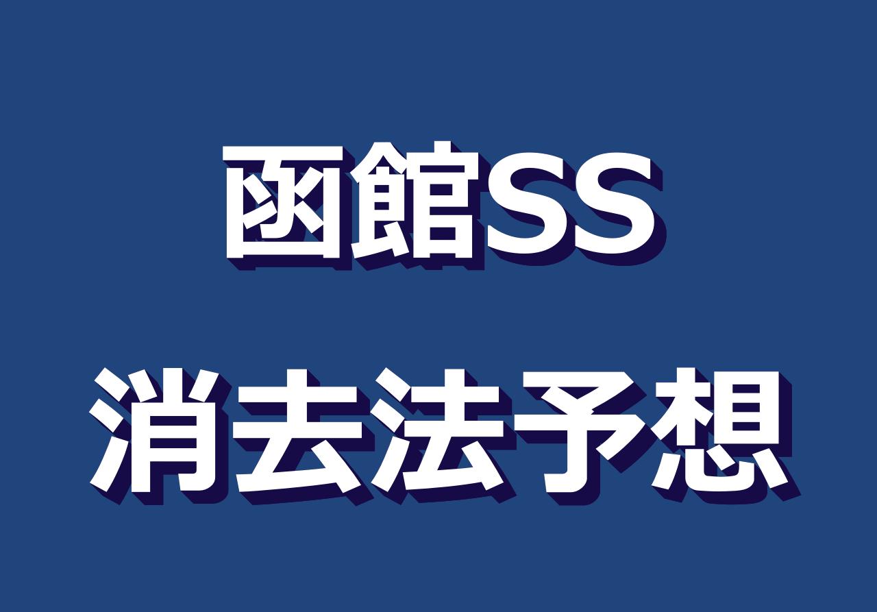 函館スプリントステークス2021消去法予想