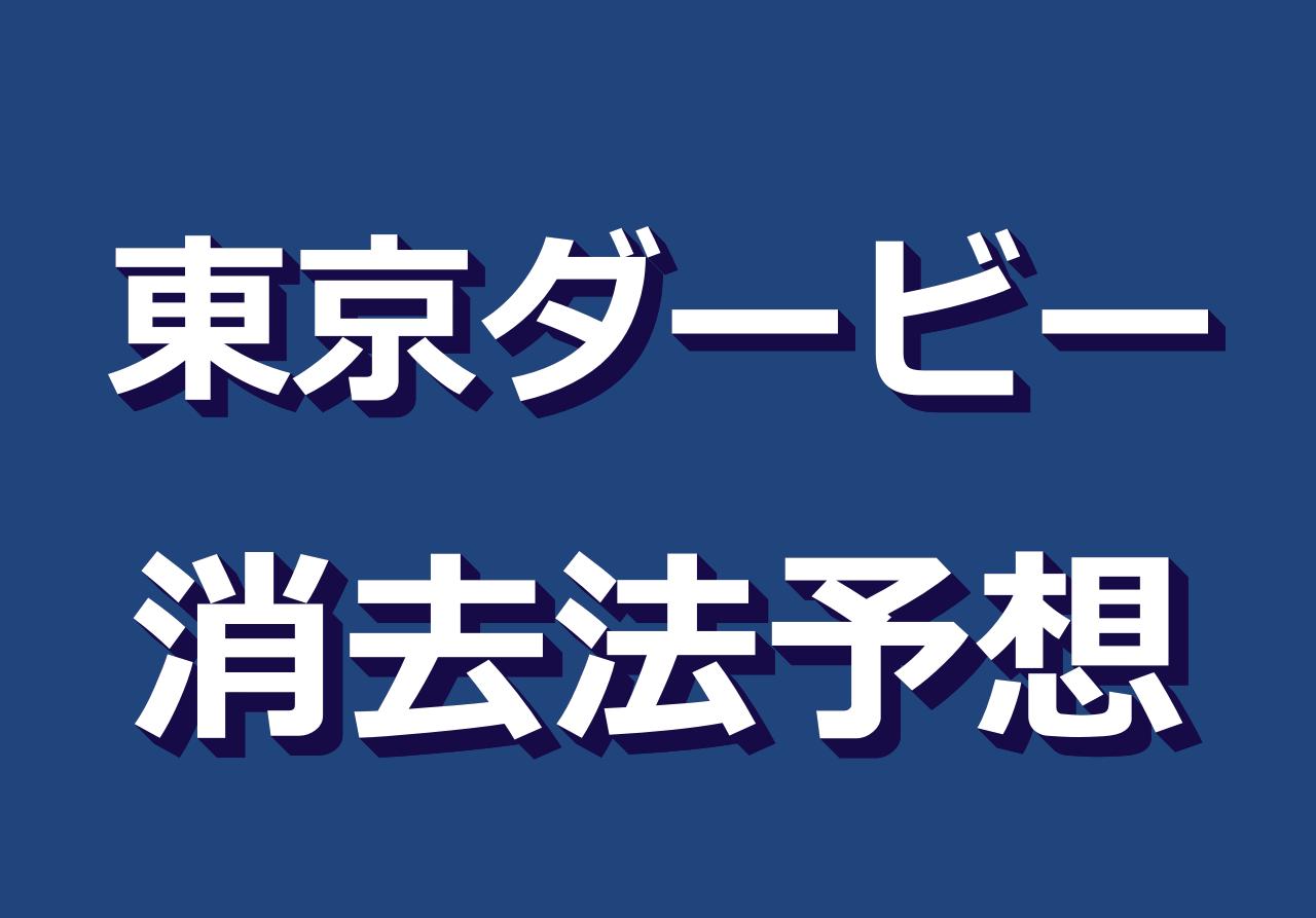 東京ダービー(大井)2021消去法推奨馬・全4項目をクリアしたのは1頭のみ