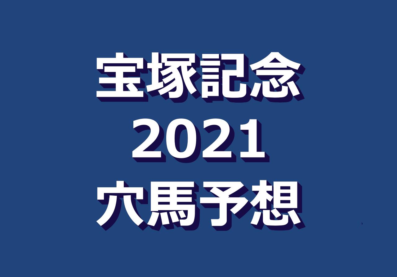宝塚記念2021穴馬予想|過去20年のデータ分析から厳選穴馬1頭を紹介