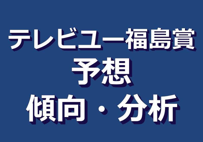 テレビユー福島賞2021予想|過去傾向分析・前走10着以下からの好走が期待出来る1戦