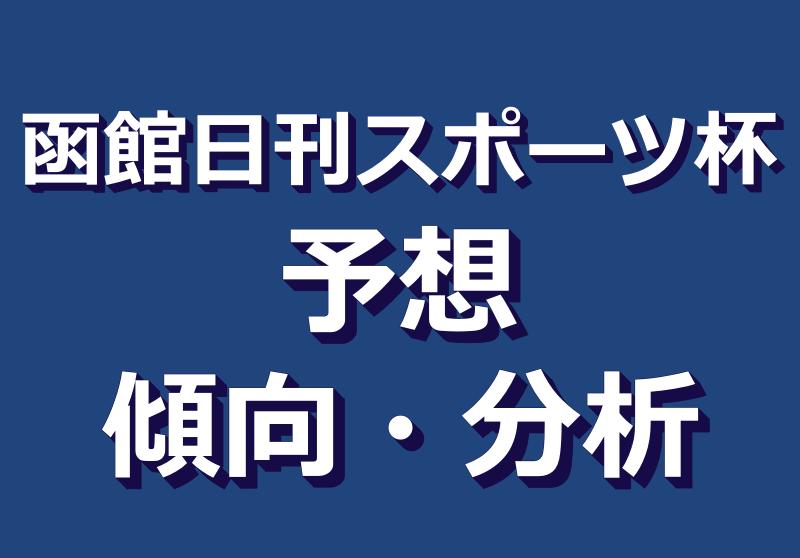 函館日刊スポーツ杯2021予想|過去傾向分析