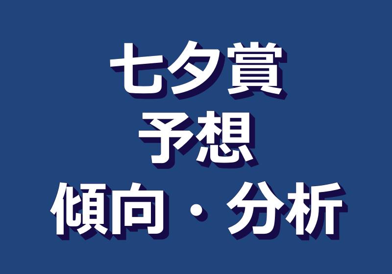 七夕賞2021予想|過去傾向分析