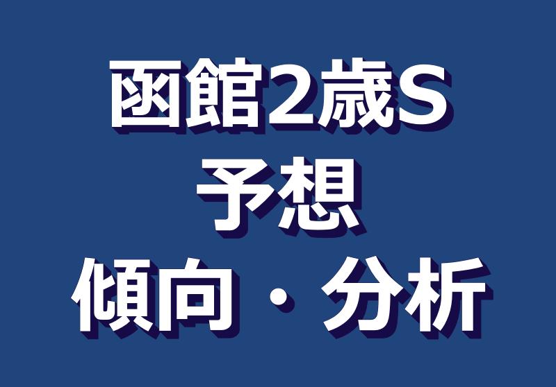 函館2歳ステークス2021予想 過去傾向分析・穴なら関東馬が狙い目