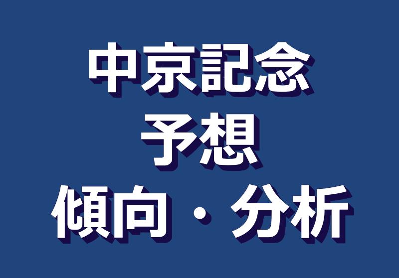 中京記念2021予想|過去傾向分析