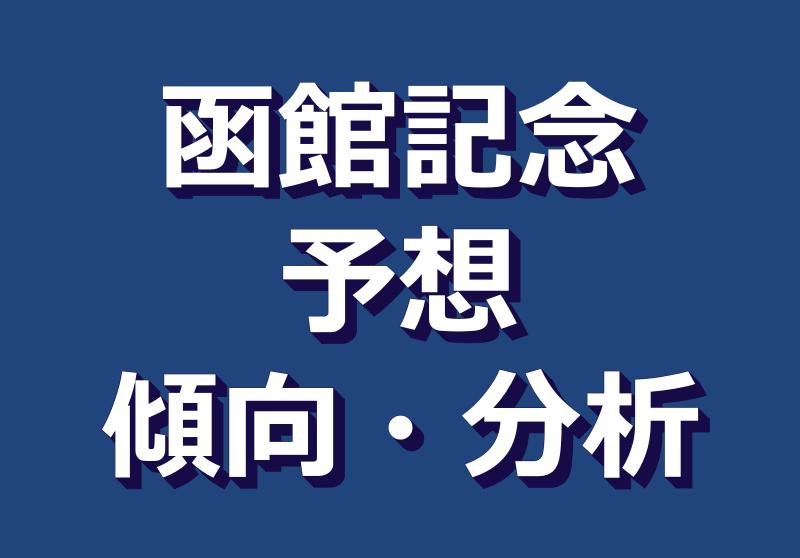 函館記念2021予想|過去傾向分析
