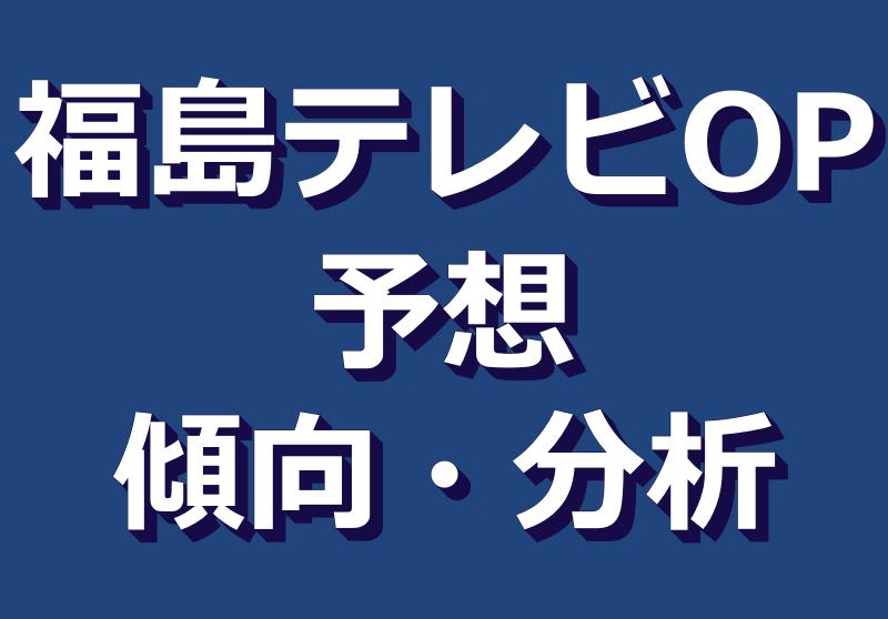 福島テレビオープン2021予想|過去傾向分析