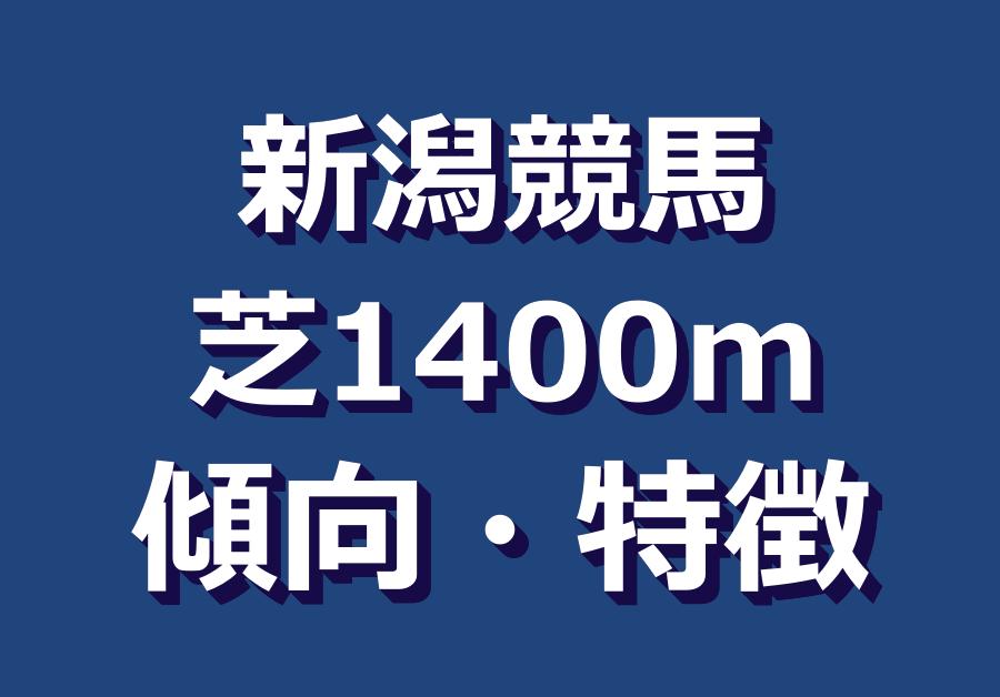 新潟芝1400m傾向や特徴・騎手や枠順・血統や人気などのデータ分析を紹介