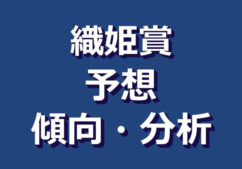 織姫賞2021予想|過去傾向分析