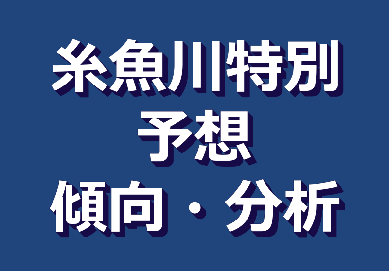 糸魚川特別2021予想 過去傾向分析