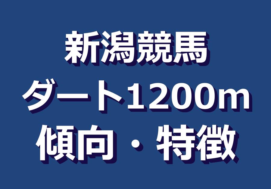 新潟ダート1200m枠順や種牡馬・騎手や人気などの傾向と特徴