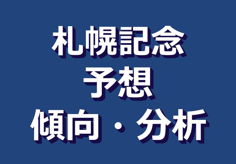 札幌記念2021過去10年データ傾向や予想