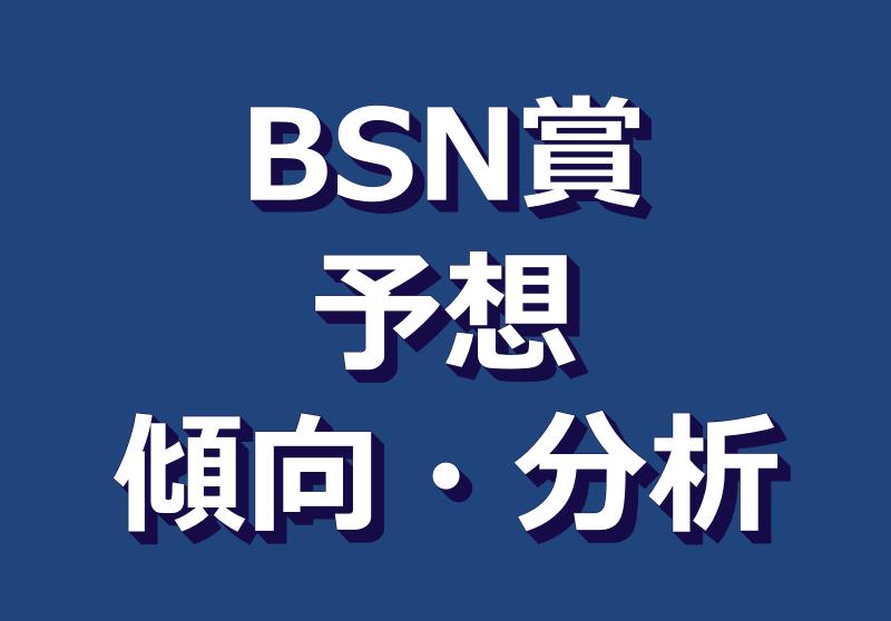 BSN賞予想や過去データ傾向・単勝2番人気以内の関西馬が狙い目