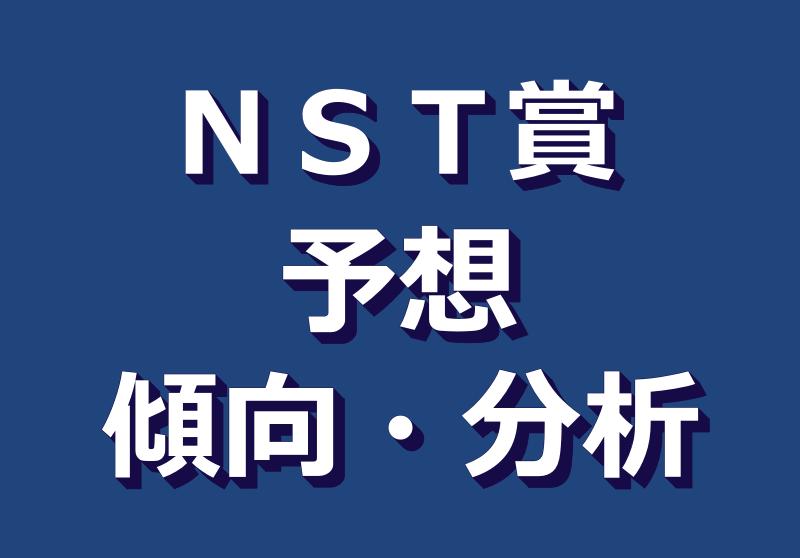 NST賞2021予想や過去データ傾向・単勝6番人気以内の逃げ先行馬が狙い目