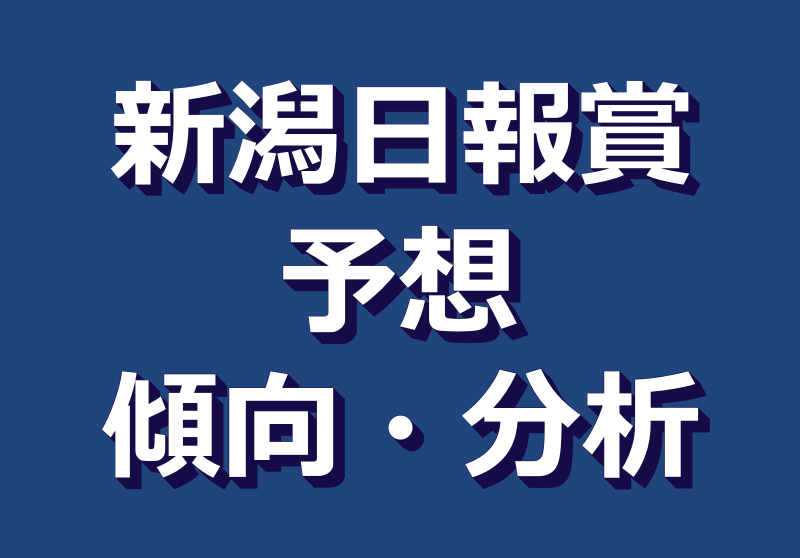 新潟日報賞2021予想や過去データ傾向