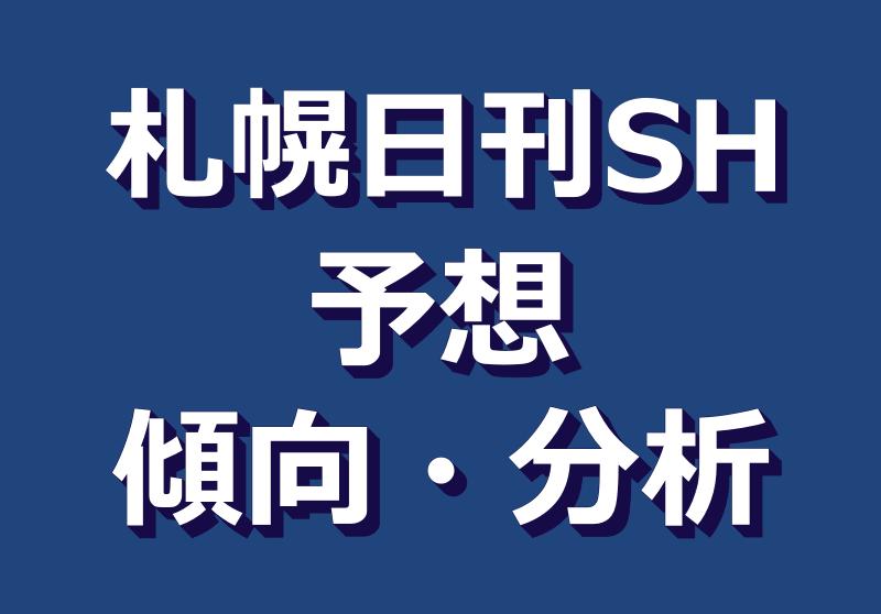 札幌日刊スポーツ杯2021予想や過去データ傾向