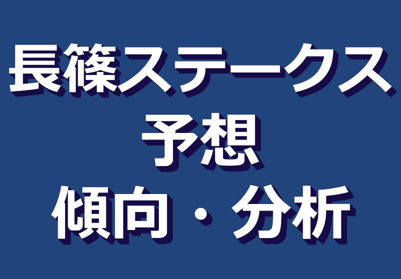 長篠ステークス2021予想や過去データ傾向